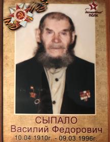 Сыпало Василий Федорович
