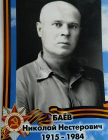 Баев Николай Нестерович