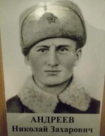 Андреев Николай Захарович