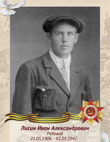Лисин Иван Александрович