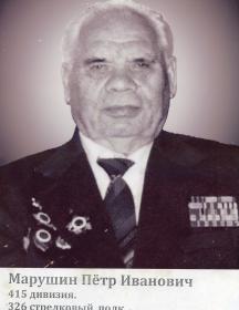 Марушин Петр Иванович
