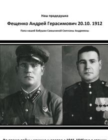 Фещенко Андрей Герасимович