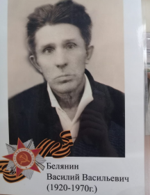 Белянин Василий Васильевич