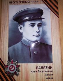 Балязин Илья Васильевич