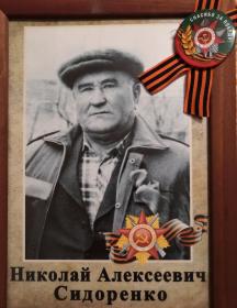 Сидоренко Николай Алексеевич