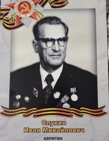 Слукин Иван Михайлович