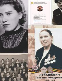 Лукашевич Татьяна Фёдоровна