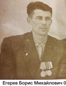 Егерев Борис Михайлович