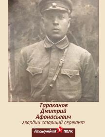 Тараканов Дмитрий Афонасьевич