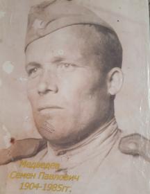 Медведев Семен Павлович
