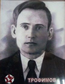 Трофимов Федор Петрович