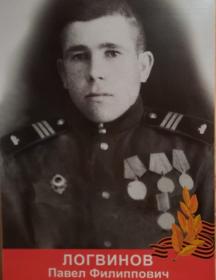 Логвинов Павел Филиппович