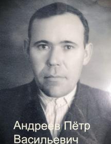 Андреев Пётр Васильевич