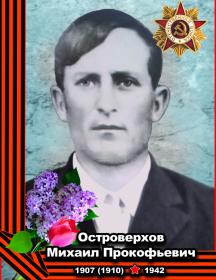 Островерхов Михаил Прокофьевич