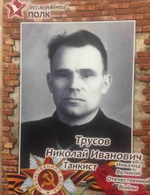 Трусов Николай Иванович