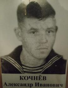 Кочнёв Александр Иванович