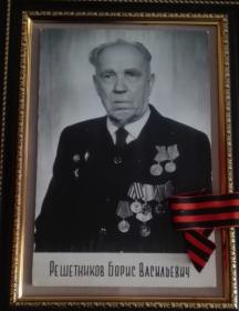 Решетников Борис Васильевич
