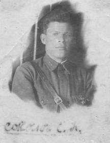 Соколов Семён Константинович