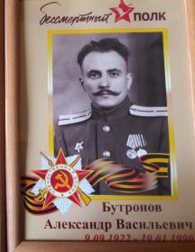 Бутронов Александр Васильевич