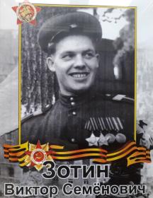 Зотин Виктор Семенович
