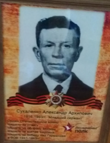 Сукаленко Александр Архипович