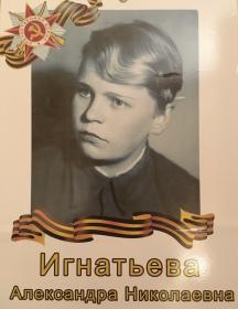 Игнатьева Александра Николаевна