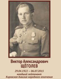 Щёголев Виктор Александрович