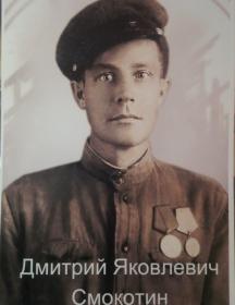 Смокотин Дмитрий Яковлевич