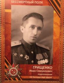Грищенко Иван Самуилович
