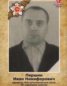 Першин Иван Никифорович