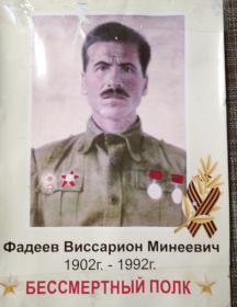Фадеев Виссарион Минеевич