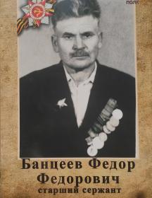 Банцеев Фёдор Фёдорович