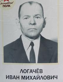 Логачёв Иван Михайлович