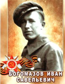 Богомазов Иван Савельевич