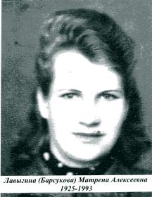 Лавыгина (Барсукова) Матрена Алексеевна