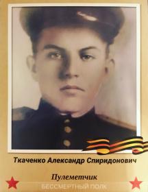 Ткаченко Александр Спиридонович