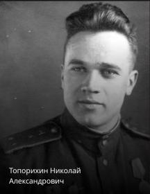 Топорихин Николай Александрович