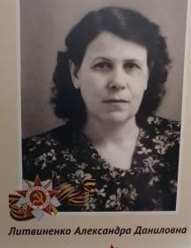 Литвиненко Александра Даниловна