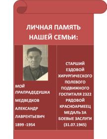 Медведков Александр Лаврентьевич