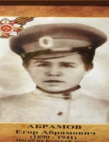 Абрамов Егор Абрамович