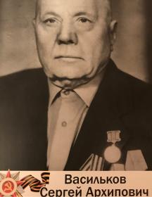 Васильков Сергей Архипович