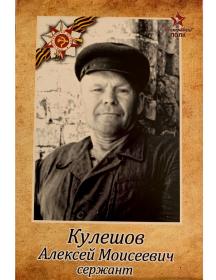 Кулешов Алексей Моисеевич