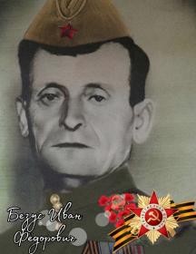Безус Иван Фёдорович