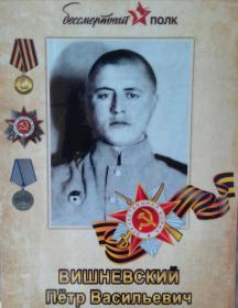 Вишневский Пётр Васильевич