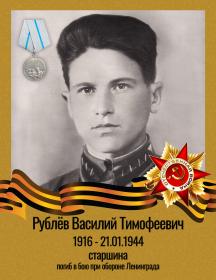 Рублёв Василий Тимофеевич