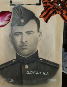 Цуркан Иван Алексеевич