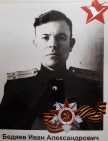 Бедяев Иван Александрович