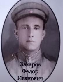 Захаров Фёдор Иванович