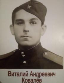 Ковалёв Виталий Андреевич