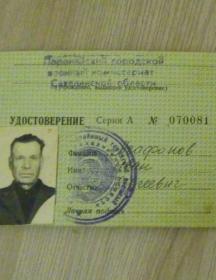 Агафонов Иван Сергеевич